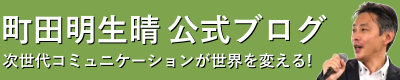 町田明生晴 公式ブログ