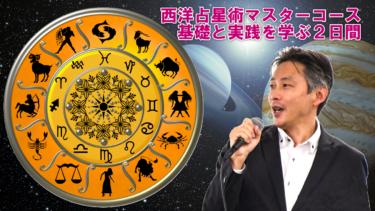 西洋占星術を一から学んでみませんか?